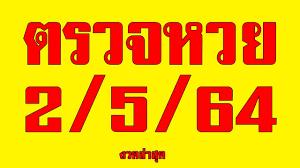 ตรวจหวย 2/5/64 ผลสลากกินแบ่งรัฐบาลวันนี้ 2 พฤษภาคม 2564 งวดล่าสุด!! -  YouTube