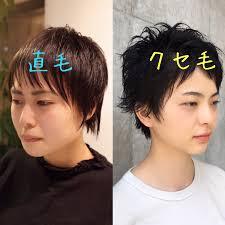 直毛かくせ毛か自分の髪のクセを理解する 自分らしいショート