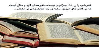 Image result for کتاب نخواندن