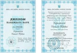 Министерство социальной политики показало дипломы Королевской  Диплом кандидата наук