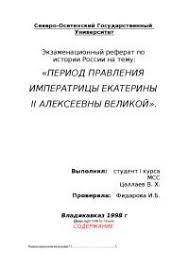 Екатерина реферат по истории скачать бесплатно Россия  Екатерина реферат по истории скачать бесплатно Россия 1762 1796 гг роль правителя тех