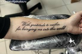 наколки на руку надписи с переводом тату надписи с переводом фото