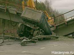"""Грузовик """"сложил"""" мост на Среднем Урале: подробности ..."""