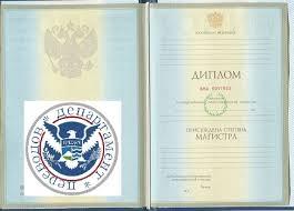 Перевод диплома Бюро переводов Казань diplom magistra 2004