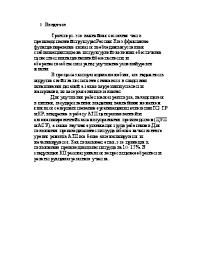 Улучшение работы автотранспорта Расчет фактической трудоемкости  Улучшение работы автотранспорта Расчет фактической трудоемкости работ агрегатного участка Расчет плана по труду и фонда оплаты труда