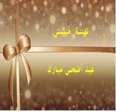 تهاني عيد الأضحى إلى حبيبتي - عبارات عن العيد قصيرة إلي حبيبتي - بوستات عيد  الأضحى 2021