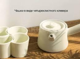 <b>Чайный набор Xiaomi Clover</b> Japanese Tea Set! miroom! - 3000 ...
