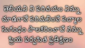 Telugu Prema Kavithalu Suresh Bojja Love Quotes Real In Litle Pups