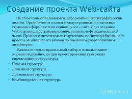 Презентация на тему Дипломная работа на тему Информационный  6 Создание