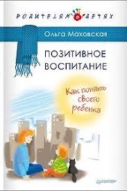 Читать книгу «<b>Позитивное воспитание. Как</b> понять своего ...