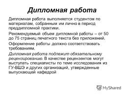 Презентация на тему Правила оформления дипломной работы  4 Дипломная