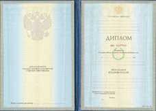 Купить диплом в Чебоксарах Специалист 1997 2003 год приложение