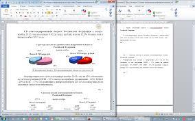 курсовая работа налоги  j7w1en png