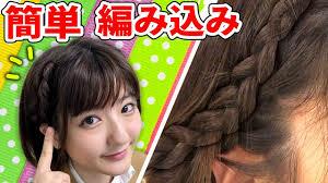 簡単自分でできる編み込みのやり方ヘアアレンジeasy Hair