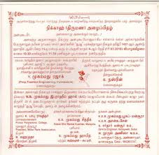 marriage invitation card matter in english hindu futureclim info Wedding Cards Matter In Tamil marriage invitation card matter in english hindu for best invitation layout muslim wedding cards matter in tamil