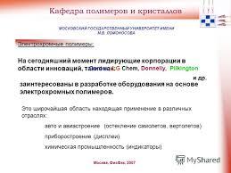 Презентация на тему Курсовая работа Рудова Андрея Андреевича на  3 На сегодняшний момент лидирующие корпорации в области инноваций
