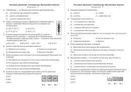 Контрольная работа по теме Молекулярная физика класс Тепловое движение Температура Внутренняя энергия Вариант