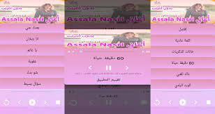 اغاني اصالة نصري 2019 - Assala Nasri mp3 für Android - APK herunterladen