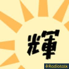 アラサーからのアメリカ留学 人生はやり直せる/わたかが雑談ラジオ【私、輝きたいんです!】
