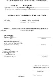 Титульный лист реферата мфюа образец Файлы для всех Индекс удк для титульного листа дипломной работы можно уточнить по справочнику 2 Титульный лист реферата электронный ресурс кинезиолог