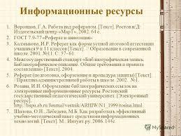 Презентация на тему КАК ПОДГОТОВИТЬ И ПРАВИЛЬНО ОФОРМИТЬ  50 50 Информационные