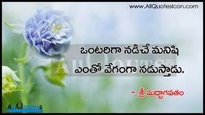 Beautiful Telugu Good Morning Sayings And Quotations Wallpaperzenorg