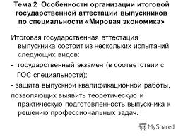 Презентация на тему Л И Потиенко ОРГАНИЗАЦИЯ НАУЧНЫХ  13 Тема