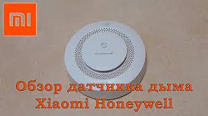 Обзор <b>датчика</b> дыма <b>Xiaomi mijia</b> Honeywell - YouTube