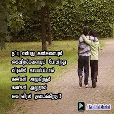 Natpu Kavithaigal In Tamil Tamil Friendship Kavithaigal Delectable Tamil Quotes On Friendship