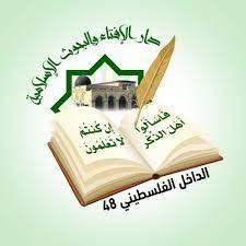 دار الإفتاء والبحوث الإسلامية في الداخل الفلسطيني 48 - Home