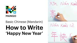 Do you know how to wish your friends a happy chinese new year in. How To Write Happy New Year Basic Chinese Mandarin With Mango Languages Youtube