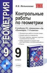 Геометрия net Геометрия 9 класс Контрольные работы Мельникова Н Б