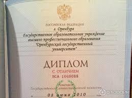 Отзыв о Оренбургский государственный университет Россия Оренбург  мой диплом