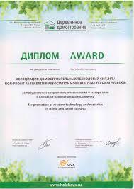 Ассоциация домостроительных технологий СИП sip Дипломы и  2