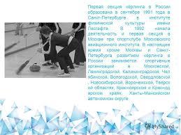 Презентация на тему Кёрлинг Кёрлинг командная спортивная игра на  5 Первая