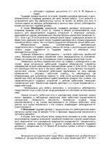 Трудовой договор Реферат Бизнес id  Реферат Трудовой договор 10
