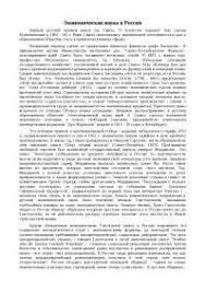 Экономическая история советской России реферат по экономике  Экономическая наука в России реферат по экономике скачать бесплатно хозяйство политическое крестьянская русская общины русские мысль