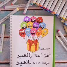 اهلًا اهلًا بالعيد مرحب مرحب بالعيد😍💃🏼🎉 on We Heart It