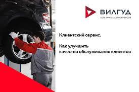 Клиентский сервис Как улучшить качество обслуживания клиентов  Посчитайте сами каждый месяц СТО выполняет около 1000 разных работ имея дело с разными марками моделями автомобилей запчастями разных производителей