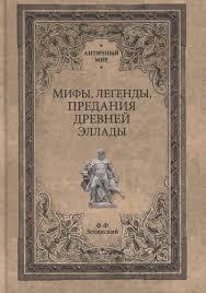 Мифы, легенды, предания Древней Эллады Зелинский Фаддей ...