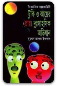 tooki o jhaer bengali science fiction ebook pdf from bengali freepdf in book name