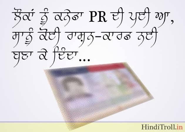 punjabi comments in punjabi for facebook