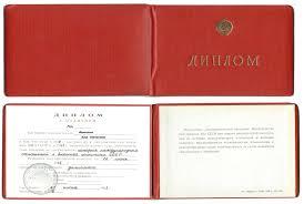 file Диплом дипломатической академии МИД СССР jpg  file Диплом дипломатической академии МИД СССР jpg