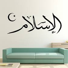 on islamic calligraphy wall art with al islam islamic calligraphy vinyl wall art decal