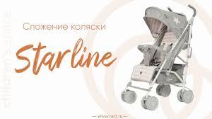 Сложение прогулочной <b>коляски</b>-<b>трость Rant</b> Starline - YouTube