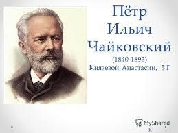 Презентация на тему Пётр Ильич Чайковский Творчество Скачать  1 Пётр
