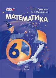 ГДЗ по математике класс Зубарева Мордкович ГДЗ математика 6 класс Зубарева Мордкович Мнемозина