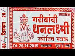 Dhanlaxmi Matka Open In R C A O Delhi