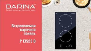 Видеообзор <b>варочной панели Darina</b> P EI523 B - YouTube