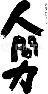 人間力のイラスト素材 17914268 Pixta